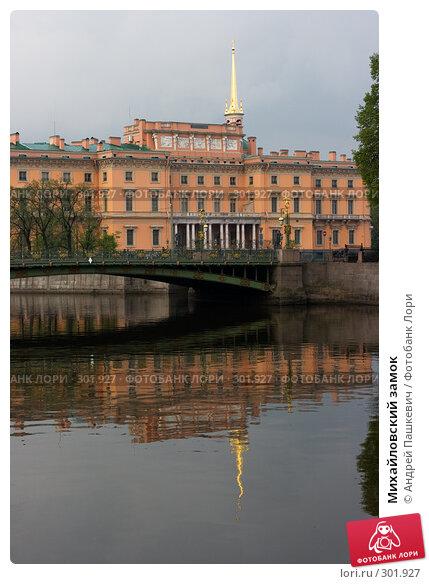 Михайловский замок, фото № 301927, снято 8 мая 2008 г. (c) Андрей Пашкевич / Фотобанк Лори