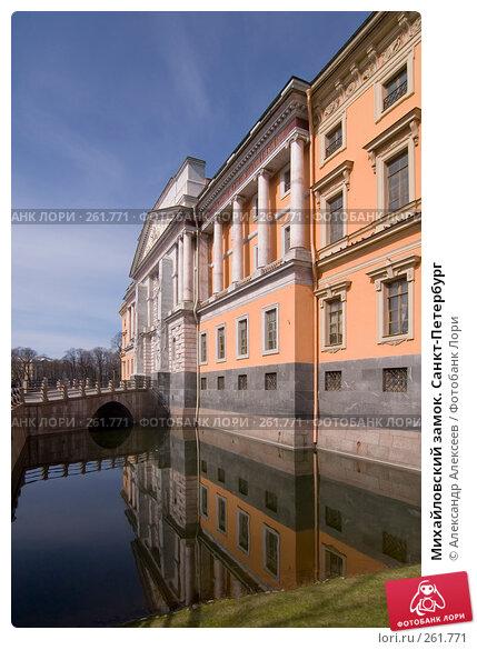 Купить «Михайловский замок. Санкт-Петербург», эксклюзивное фото № 261771, снято 24 апреля 2008 г. (c) Александр Алексеев / Фотобанк Лори