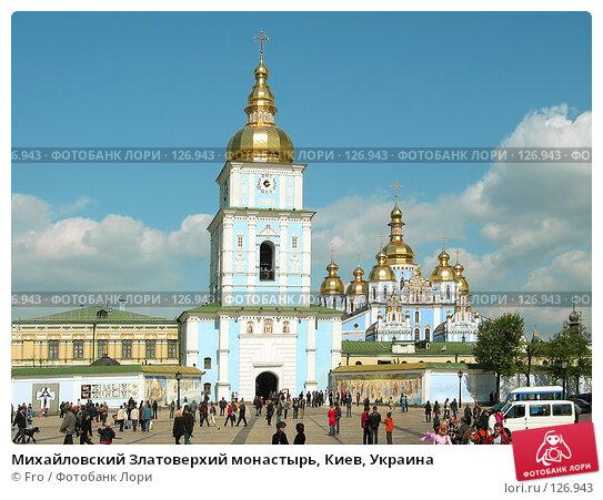 Купить «Михайловский Златоверхий монастырь, Киев, Украина», фото № 126943, снято 26 апреля 2018 г. (c) Fro / Фотобанк Лори