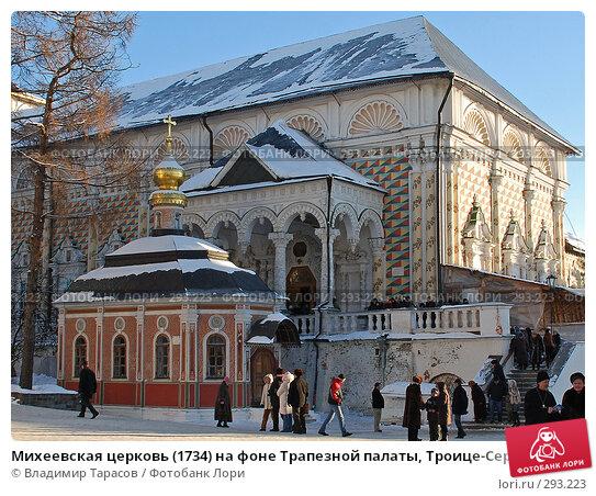 Михеевская церковь (1734) на фоне Трапезной палаты, Троице-Сергиева Лавра, фото № 293223, снято 4 января 2008 г. (c) Владимир Тарасов / Фотобанк Лори