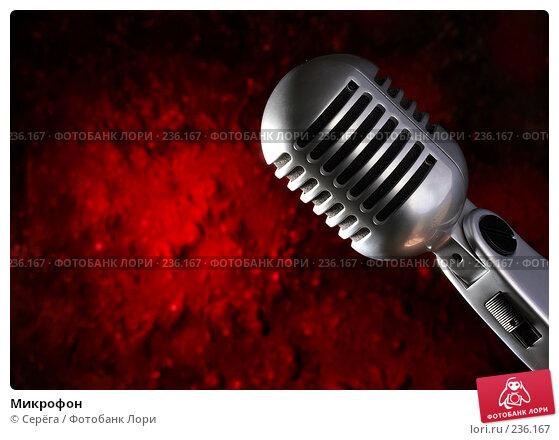 Купить «Микрофон», фото № 236167, снято 15 февраля 2008 г. (c) Серёга / Фотобанк Лори