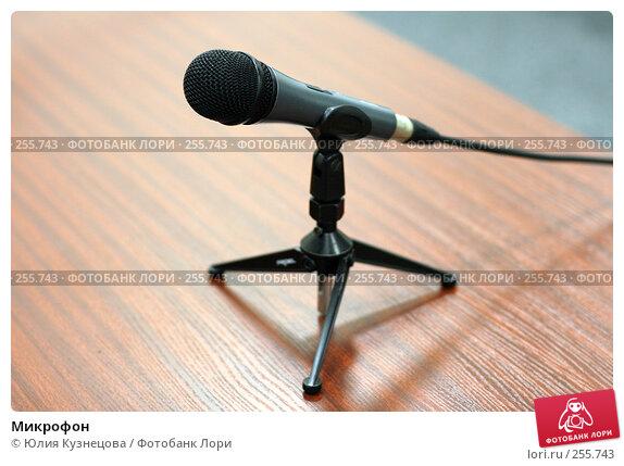Купить «Микрофон», фото № 255743, снято 17 апреля 2008 г. (c) Юлия Кузнецова / Фотобанк Лори