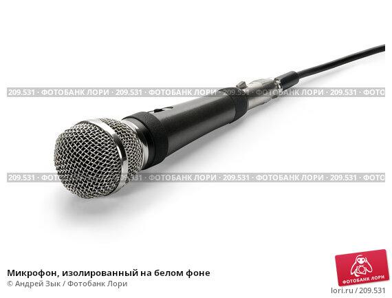 Микрофон, изолированный на белом фоне, фото № 209531, снято 28 марта 2007 г. (c) Андрей Зык / Фотобанк Лори