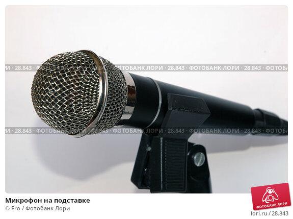 Микрофон на подставке, фото № 28843, снято 1 апреля 2007 г. (c) Fro / Фотобанк Лори