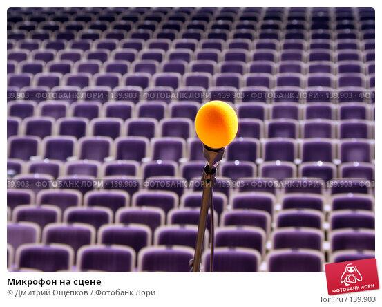 Микрофон на сцене, фото № 139903, снято 14 апреля 2007 г. (c) Дмитрий Ощепков / Фотобанк Лори
