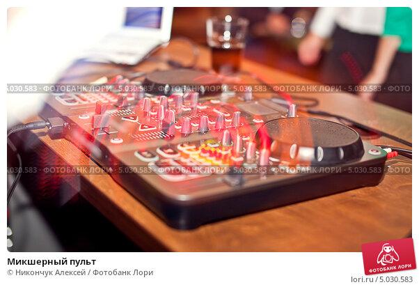 Купить «Микшерный пульт», фото № 5030583, снято 15 сентября 2012 г. (c) Никончук Алексей / Фотобанк Лори