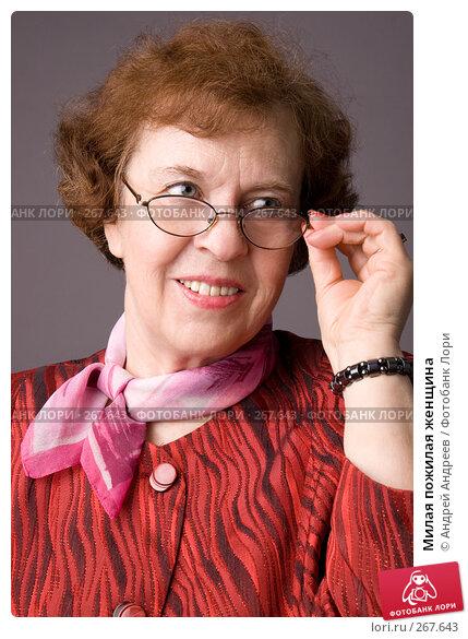 Купить «Милая пожилая женщина», фото № 267643, снято 26 апреля 2008 г. (c) Андрей Андреев / Фотобанк Лори