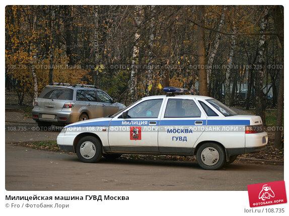 Купить «Милицейская машина ГУВД Москва», фото № 108735, снято 27 октября 2007 г. (c) Fro / Фотобанк Лори