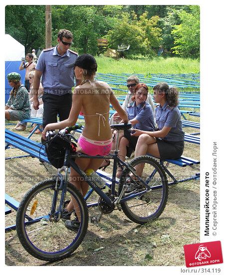 Милицейское лето, фото № 314119, снято 20 июля 2005 г. (c) Сергей Юрьев / Фотобанк Лори