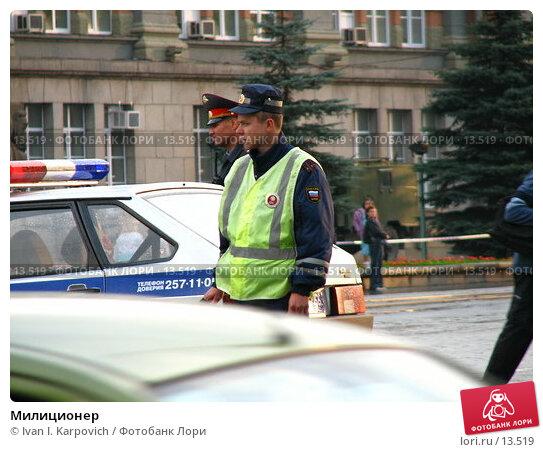 Милиционер, фото № 13519, снято 12 августа 2006 г. (c) Ivan I. Karpovich / Фотобанк Лори