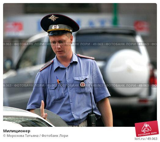 Милиционер, фото № 49063, снято 26 июня 2006 г. (c) Морозова Татьяна / Фотобанк Лори