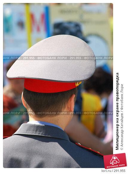 Милиционер на охране правопорядка, фото № 291955, снято 17 мая 2008 г. (c) Александр Катайцев / Фотобанк Лори