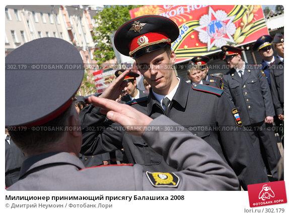 Милиционер принимающий присягу Балашиха 2008, эксклюзивное фото № 302179, снято 8 мая 2008 г. (c) Дмитрий Нейман / Фотобанк Лори