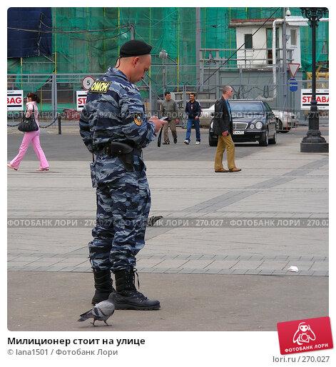 Милиционер стоит на улице, эксклюзивное фото № 270027, снято 2 мая 2008 г. (c) lana1501 / Фотобанк Лори