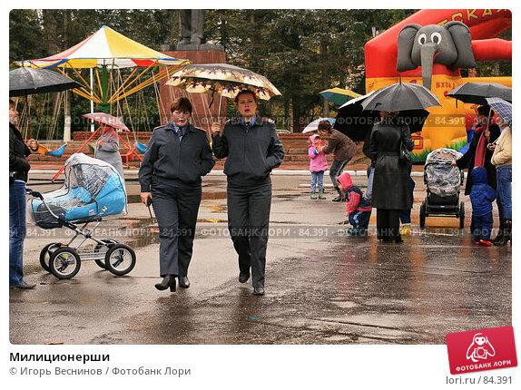 Милиционерши, эксклюзивное фото № 84391, снято 16 сентября 2007 г. (c) Игорь Веснинов / Фотобанк Лори