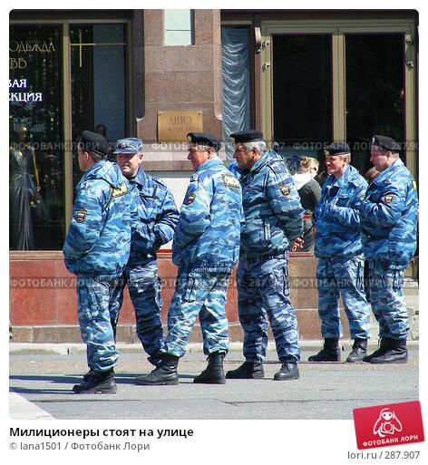 Милиционеры стоят на улице, эксклюзивное фото № 287907, снято 8 мая 2008 г. (c) lana1501 / Фотобанк Лори