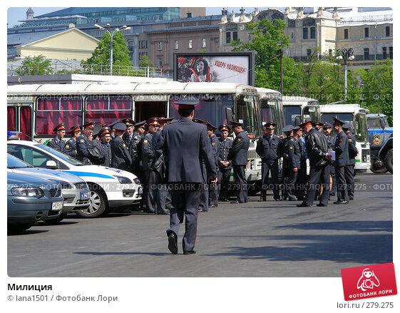 Милиция, эксклюзивное фото № 279275, снято 5 мая 2008 г. (c) lana1501 / Фотобанк Лори