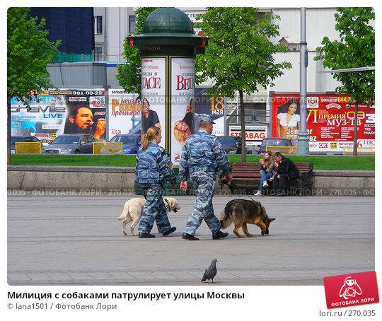 Милиция с собаками патрулирует улицы Москвы, эксклюзивное фото № 270035, снято 2 мая 2008 г. (c) lana1501 / Фотобанк Лори