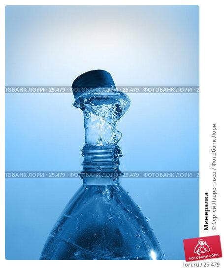 Купить «Минералка», фото № 25479, снято 4 февраля 2007 г. (c) Сергей Лаврентьев / Фотобанк Лори