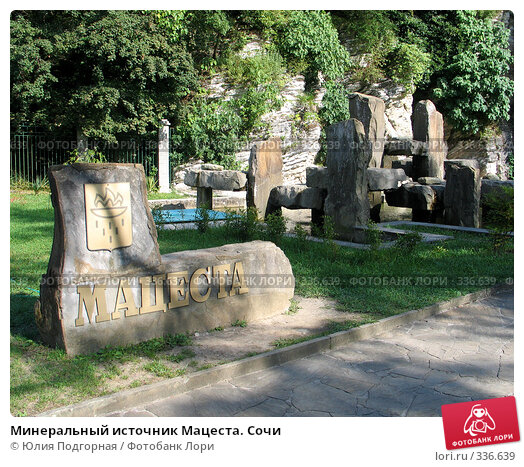 Минеральный источник Мацеста. Сочи, фото № 336639, снято 12 сентября 2006 г. (c) Юлия Селезнева / Фотобанк Лори