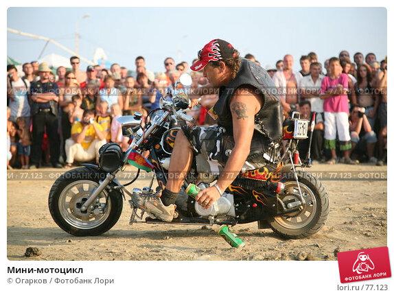 Мини-мотоцикл, фото № 77123, снято 11 августа 2007 г. (c) Огарков / Фотобанк Лори