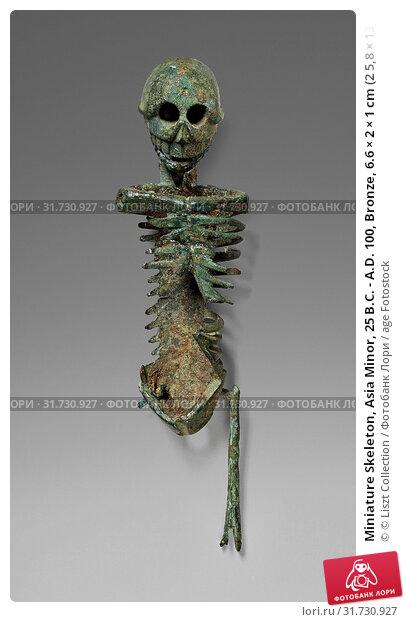 Miniature Skeleton, Asia Minor, 25 B.C. - A.D. 100, Bronze, 6.6 × 2 × 1 cm (2 5,8 × 13,16 × 3,8 in.) (2018 год). Редакционное фото, фотограф © Liszt Collection / age Fotostock / Фотобанк Лори