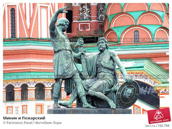 Купить «Минин и Пожарский», фото № 156799, снято 21 декабря 2007 г. (c) Parmenov Pavel / Фотобанк Лори
