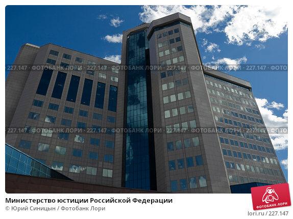 Министерство юстиции Российской Федерации, фото № 227147, снято 29 августа 2007 г. (c) Юрий Синицын / Фотобанк Лори