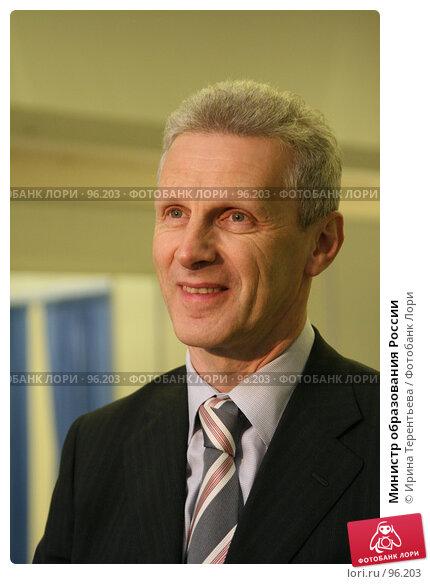 Министр образования России, эксклюзивное фото № 96203, снято 10 октября 2007 г. (c) Ирина Терентьева / Фотобанк Лори