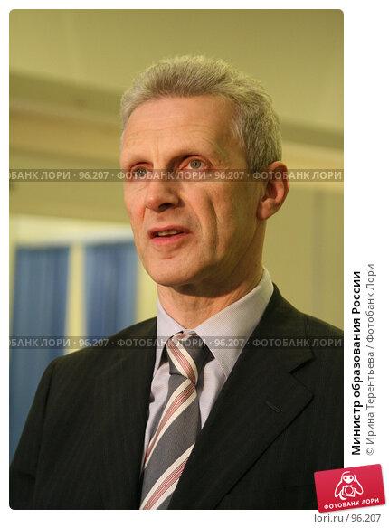 Купить «Министр образования России», эксклюзивное фото № 96207, снято 10 октября 2007 г. (c) Ирина Терентьева / Фотобанк Лори