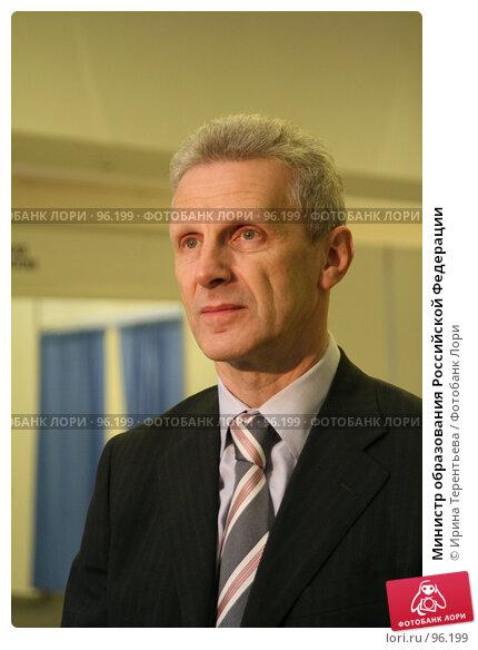 Министр образования Российской Федерации, эксклюзивное фото № 96199, снято 10 октября 2007 г. (c) Ирина Терентьева / Фотобанк Лори
