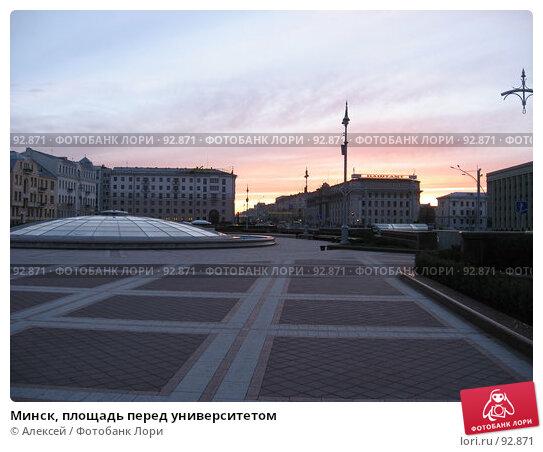 Минск, площадь перед университетом, фото № 92871, снято 23 апреля 2007 г. (c) Алексей / Фотобанк Лори