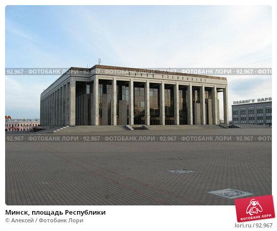 Минск, площадь Республики, фото № 92967, снято 23 апреля 2007 г. (c) Алексей / Фотобанк Лори