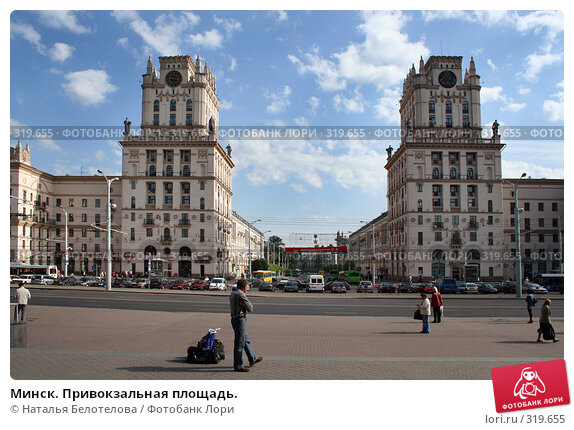 Минск. Привокзальная площадь., фото № 319655, снято 3 июня 2008 г. (c) Наталья Белотелова / Фотобанк Лори