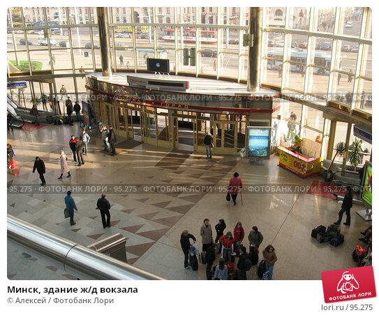 Минск, здание ж/д вокзала, фото № 95275, снято 23 апреля 2007 г. (c) Алексей / Фотобанк Лори
