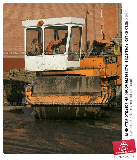 Минутка отдыха на рабочем месте: водитель катка отдыхает, положив ноги на руль, фото № 96115, снято 2 октября 2007 г. (c) Антон Алябьев / Фотобанк Лори