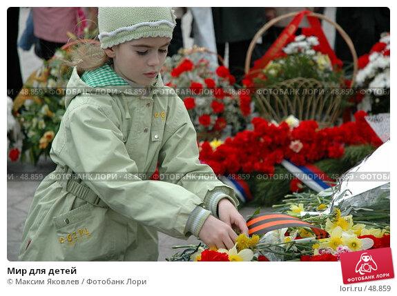 Купить «Мир для детей», фото № 48859, снято 9 мая 2007 г. (c) Максим Яковлев / Фотобанк Лори