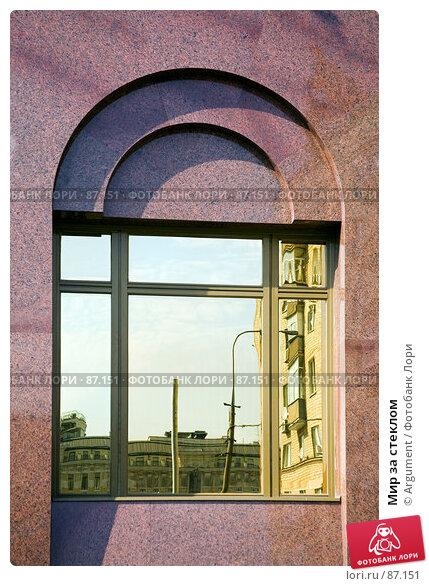Мир за стеклом, фото № 87151, снято 23 августа 2007 г. (c) Argument / Фотобанк Лори