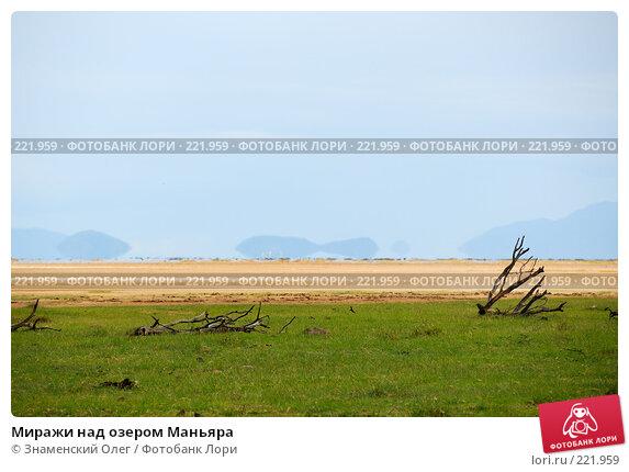 Миражи над озером Маньяра, эксклюзивное фото № 221959, снято 21 января 2008 г. (c) Знаменский Олег / Фотобанк Лори