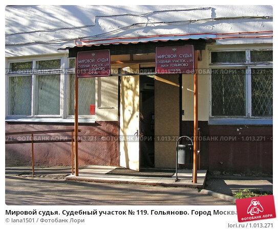 Черемушкинский районный суд города Москвы