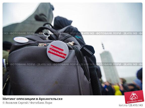 Купить «Митинг оппозиции в Архангельске», фото № 28410143, снято 5 мая 2018 г. (c) Яковлев Сергей / Фотобанк Лори