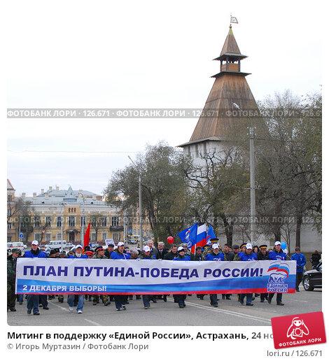 Митинг в поддержку «Единой России», Астрахань, 24 ноября, фото № 126671, снято 24 ноября 2007 г. (c) Игорь Муртазин / Фотобанк Лори
