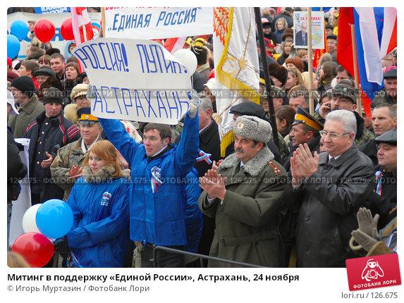 Купить «Митинг в поддержку «Единой России», Астрахань, 24 ноября», фото № 126675, снято 24 ноября 2007 г. (c) Игорь Муртазин / Фотобанк Лори