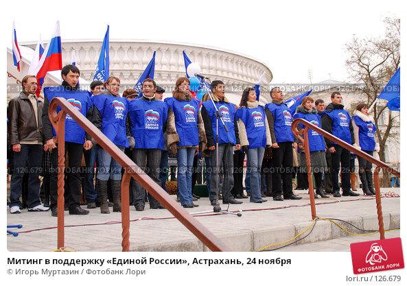 Митинг в поддержку «Единой России», Астрахань, 24 ноября, фото № 126679, снято 24 ноября 2007 г. (c) Игорь Муртазин / Фотобанк Лори