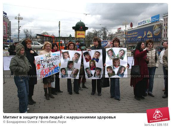 Митинг в защиту прав людей с нарушениями здоровья, эксклюзивное фото № 339151, снято 21 апреля 2007 г. (c) Бондаренко Олеся / Фотобанк Лори