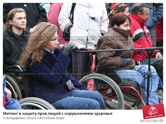 Митинг в защиту прав людей с нарушениями здоровья, эксклюзивное фото № 339155, снято 21 апреля 2007 г. (c) Бондаренко Олеся / Фотобанк Лори