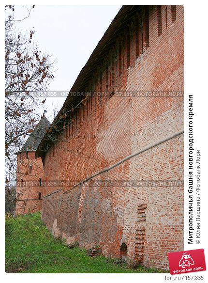Митрополичья башня новгородского кремля, фото № 157835, снято 21 октября 2007 г. (c) Юлия Паршина / Фотобанк Лори