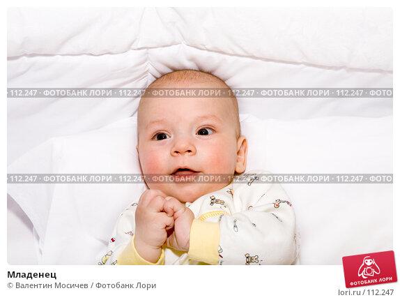 Младенец, фото № 112247, снято 27 января 2007 г. (c) Валентин Мосичев / Фотобанк Лори
