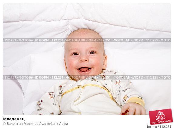 Младенец, фото № 112251, снято 27 января 2007 г. (c) Валентин Мосичев / Фотобанк Лори