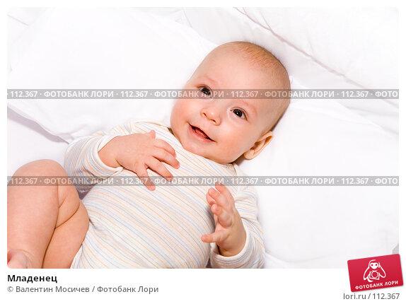 Младенец, фото № 112367, снято 28 января 2007 г. (c) Валентин Мосичев / Фотобанк Лори